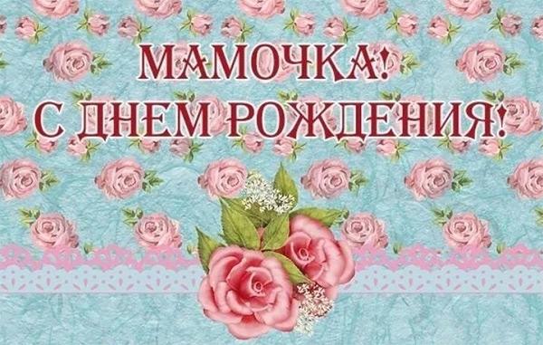 Короткие поздравления с днем рождения маме в красивых стихах